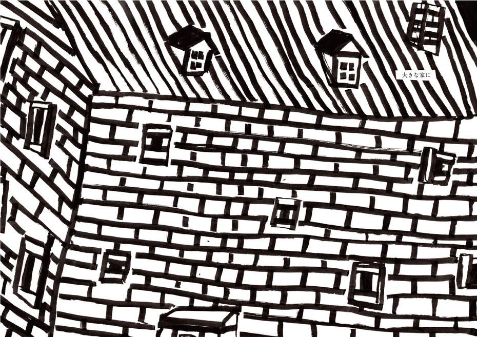 絵本 「大きな家の小さなおおかみ」作・絵 ミヤタタカシ