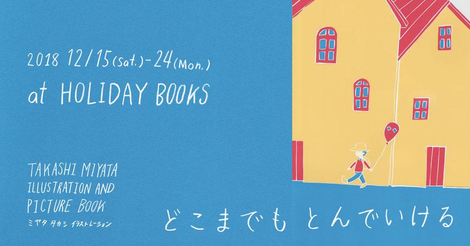 広島のイラストレーター、絵本作家であるミヤタタカシ の展示「どこまでもとんでいける」の切り絵イラスト