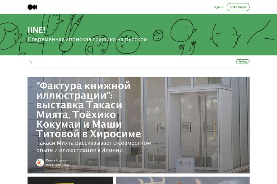 クセニア・コパロワ 日本の作家をロシアに紹介するコンテンツ「IINE!」