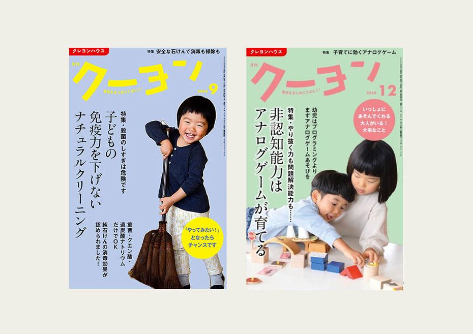 クレヨンハウス発行の、月刊クーヨン2020年9月号、12月号が担当したミヤタタカシのイラストレーション