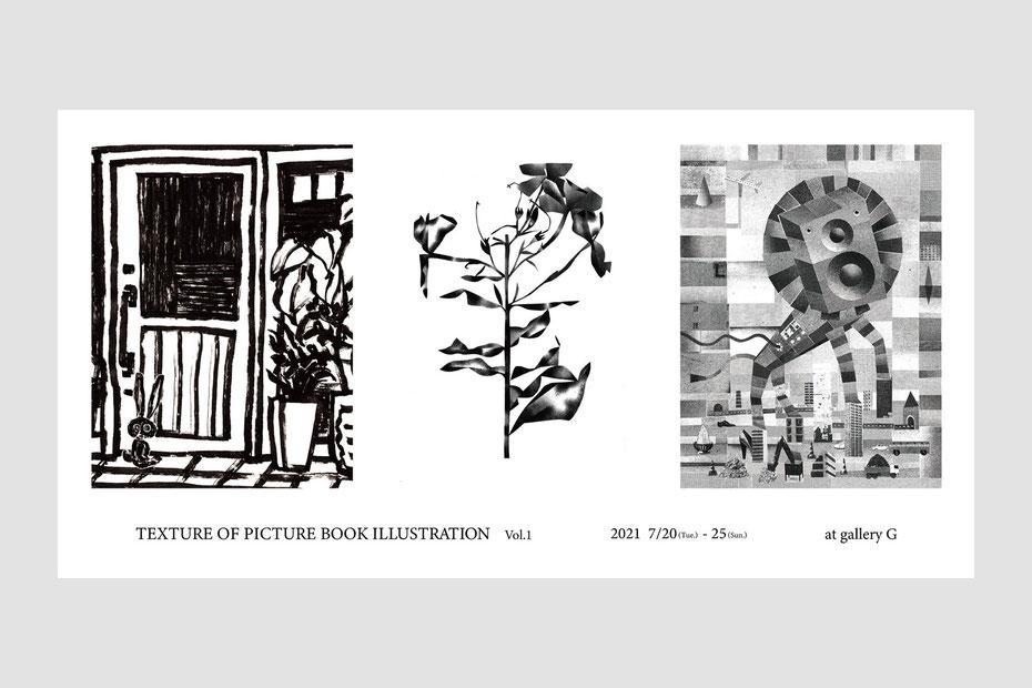 ボローニャ国際絵本原画展入選作家、ミヤタタカシ、マーシャ・チトワ、コクマイトヨヒコによるグループ展