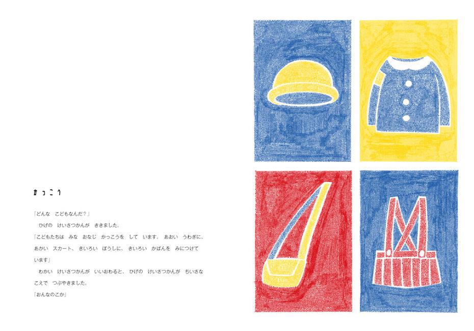 広島在住のイラストレーター、ミヤタタカシ の絵本「まもりっこのだいこうしん」