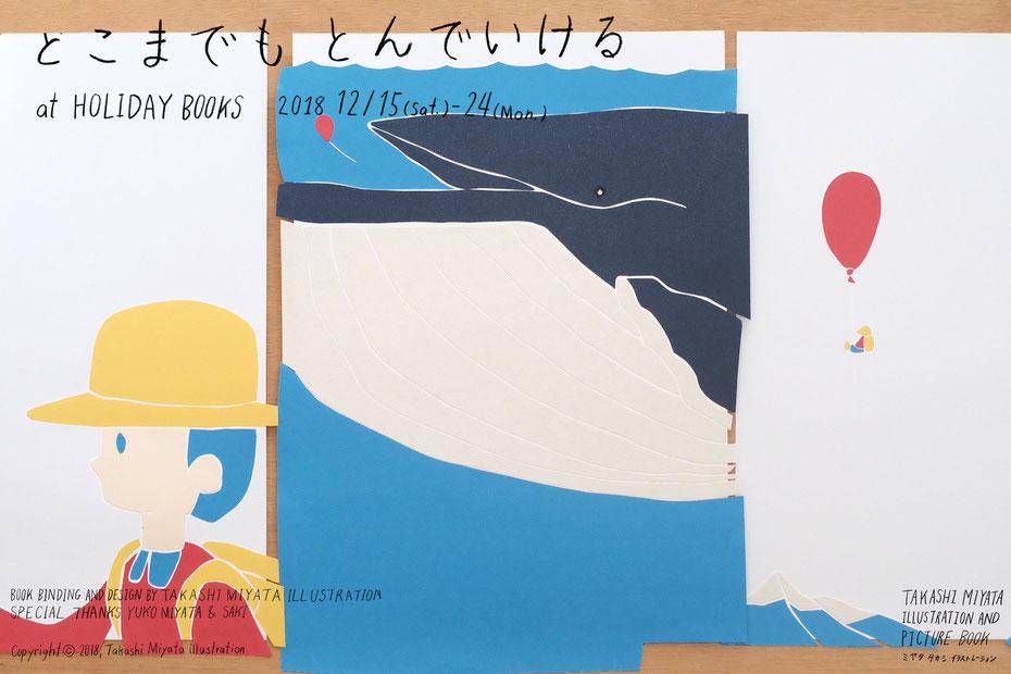 広島のイラストレーター、絵本作家のミヤタタカシ の展示「どこまでもとんでいける」の切り絵イラスト