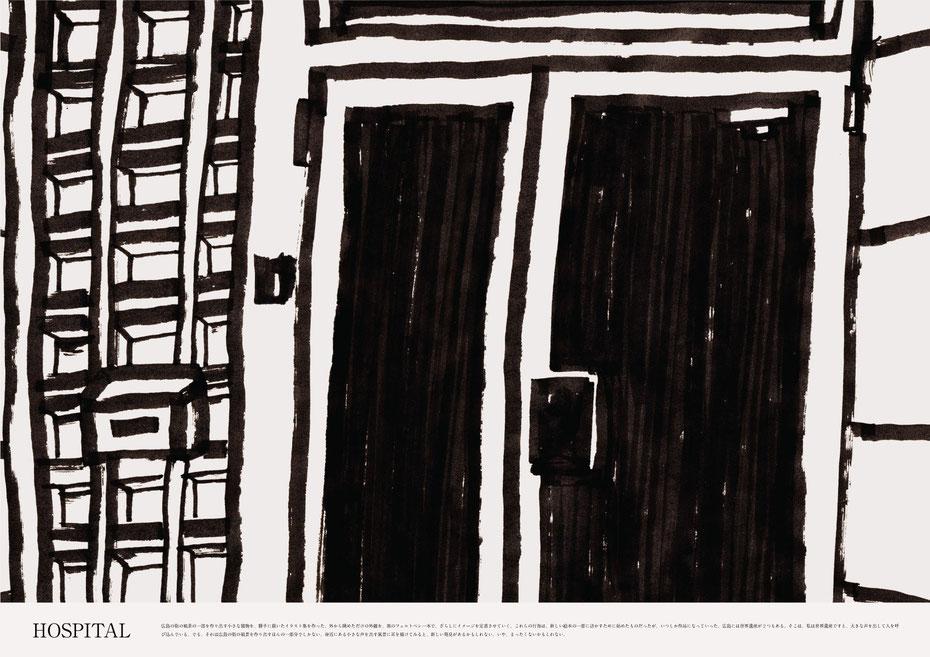 広島のイラストレーターが描く広島のイラスト