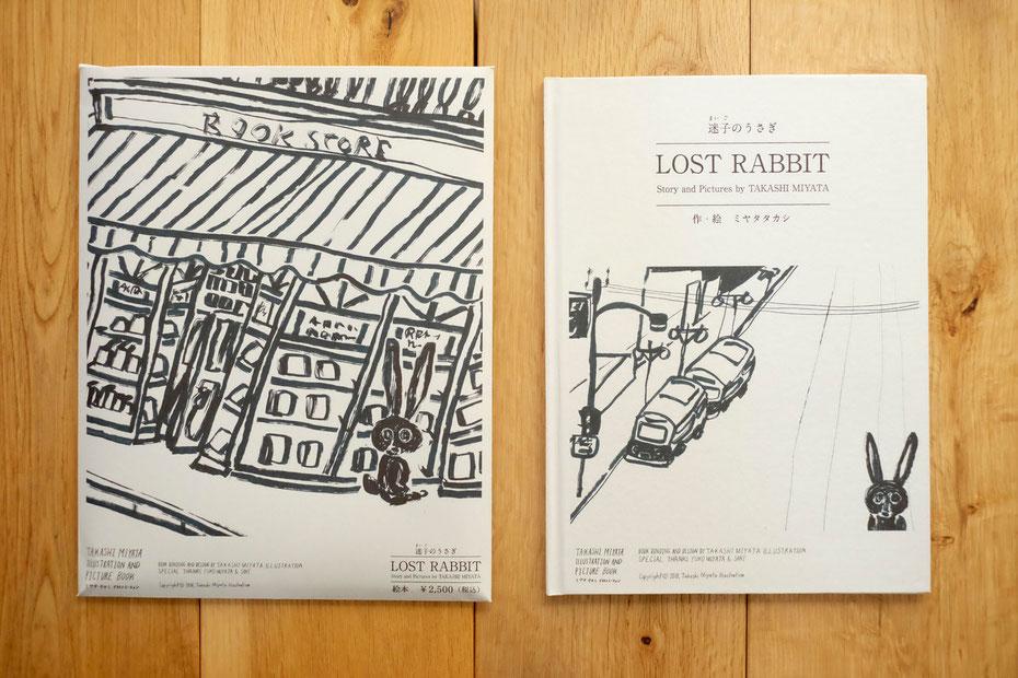 広島の絵本作家、イラストレーターのボローニャ国際絵本原画展入選作品「迷子のうさぎ」