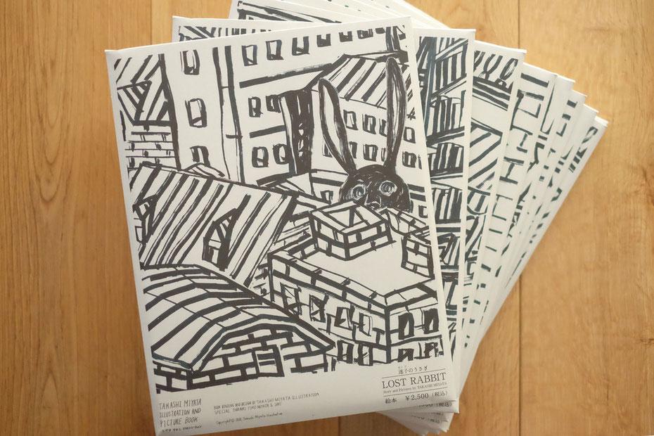 イタリア・ボローニャ国際絵本原画展にて販売中の絵本「迷子のうさぎ」