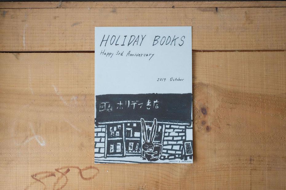 広島のイラストレーター絵本作家であるミヤタタカシの仕事。ホリデイ書店3周年記念イラスト。