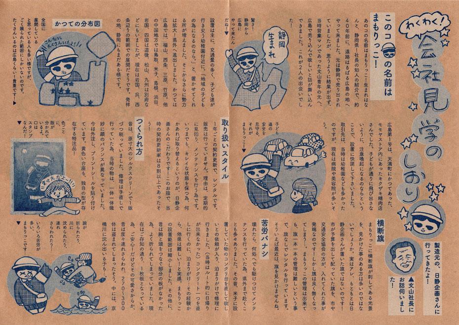 日静企画の広島のご当地看板「まもりっこ」を紹介するいごいごの冊子第二弾