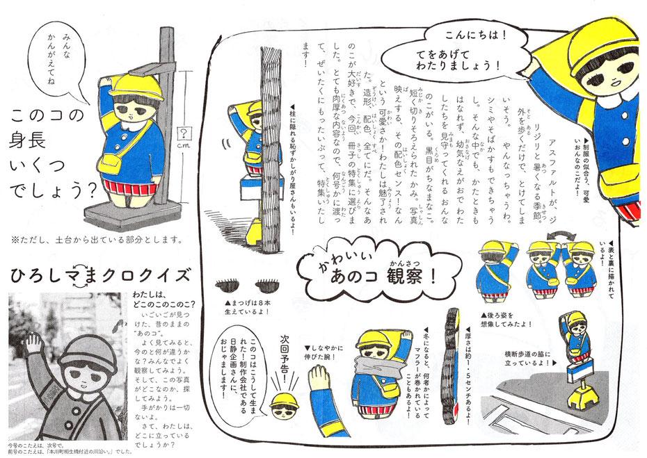 日静企画の広島のご当地看板「まもりっこ」を紹介するいごいごの冊子第一弾