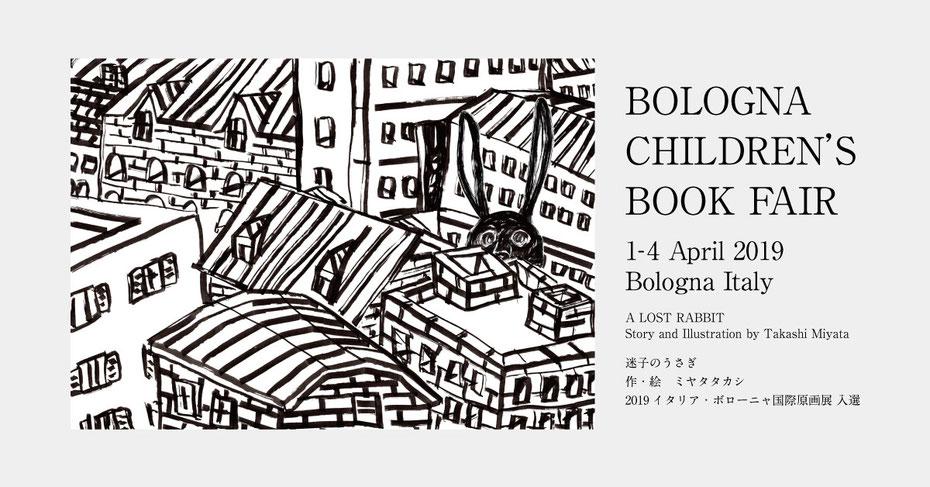 広島のイラストレーター、絵本作家であるミヤタタカシが参加するボローニャ国際絵本原画展