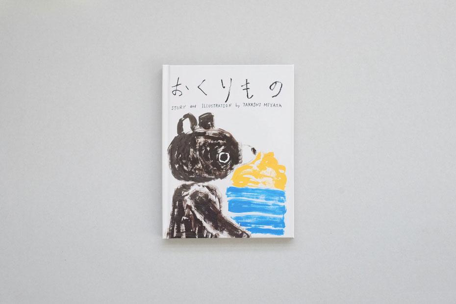 Japanese picture book writer Takashi Miyata. bear illustration.
