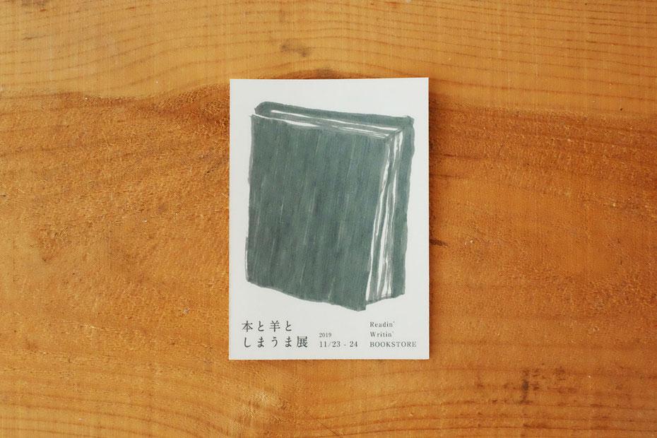 広島のイラストレーター絵本作家であるミヤタタカシの仕事。本と羊としまうま展 at Readin' Writin ' BOOKSTORE イラスト。