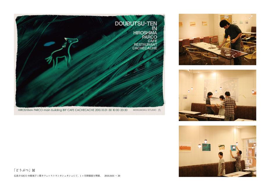 広島の兄弟絵本作家MOKUMOKU STUDIO (絵本工房もくもく) 絵描き/ちから、ライター/まさかず