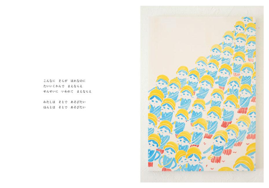 広島在住のイラストレーター、ミヤタタカシ の絵本「まえならえいやだ」