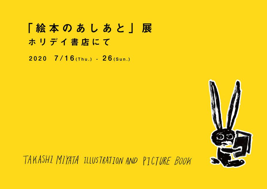 絵本「ぶーらんぶーらん」さく/ミヤタタカシ 発売記念展示ホリデイ書店にて