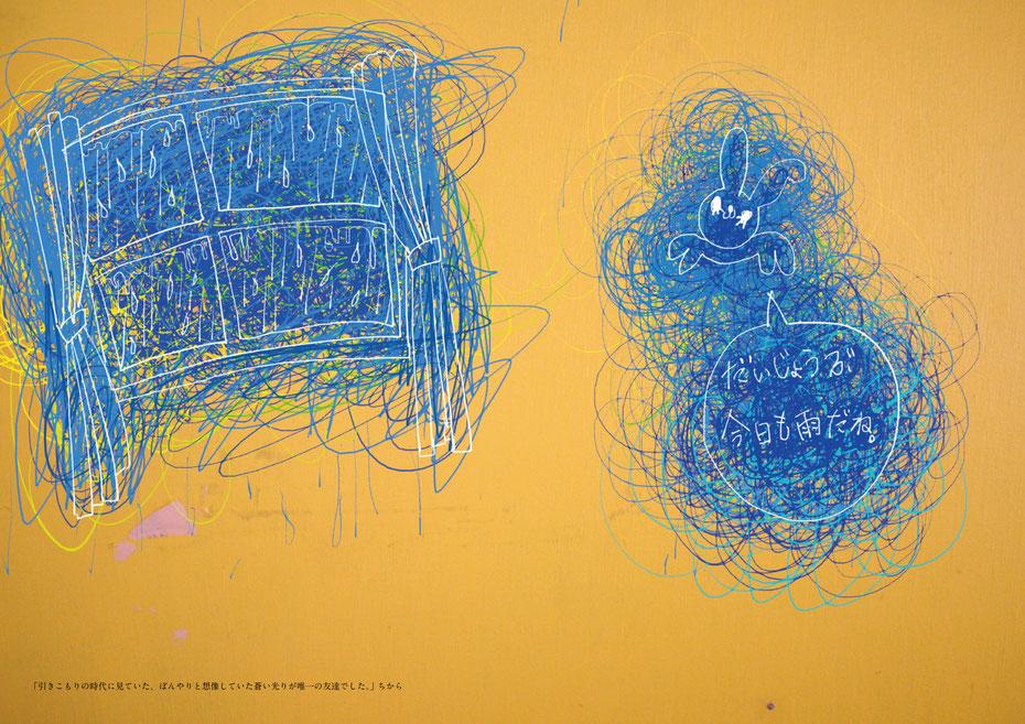 広島の兄弟絵本作家MOKUMOKU STUDIO(絵本工房もくもく)「だいじょうぶ、今日も雨だね。」ちから