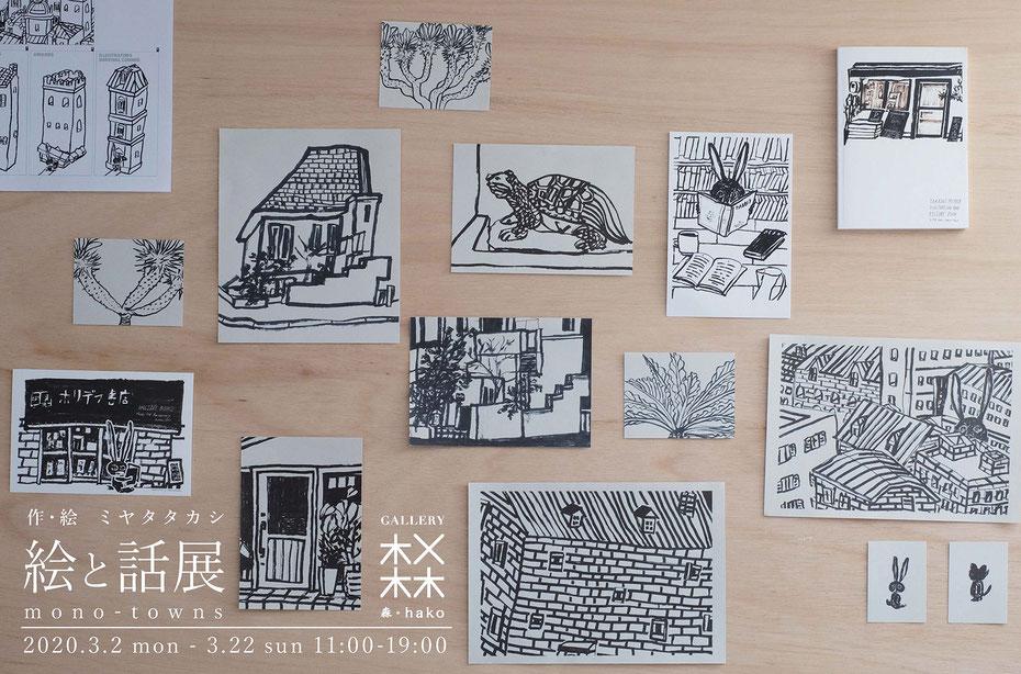 イラストレーター絵本作家ミヤタタカシ の「絵と話展」mono-towns ギャラリー森×hakoにて