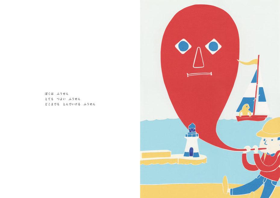 絵本 「どこまでもとんでいける」作・絵 ミヤタタカシ