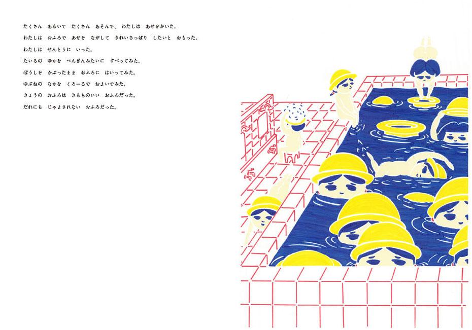 広島在住のイラストレーター、ミヤタタカシ の絵本「やってはいけないことをしよう」より抜粋。広島市南区宇品の銭湯「いなり湯」がモデルのイラスト