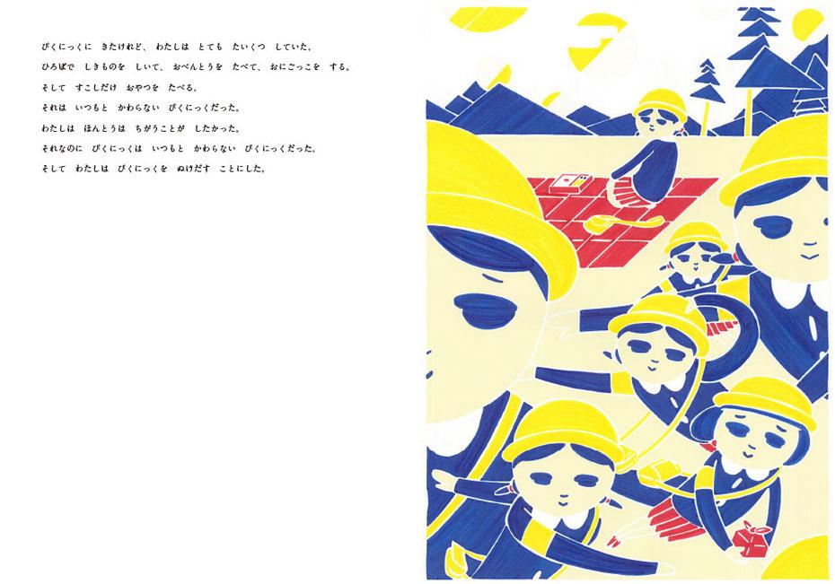 広島在住のイラストレーター、ミヤタタカシ の絵本「やってはいけないことをしよう」より抜粋。ピクニックのイラスト
