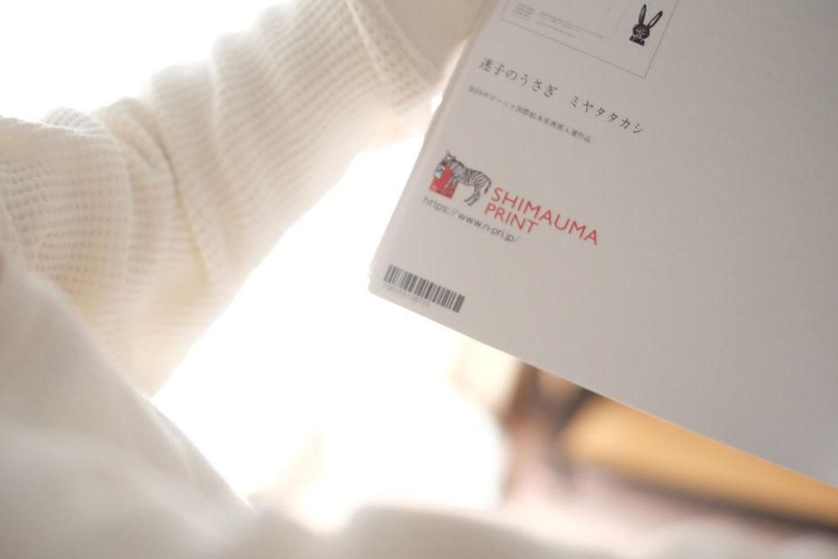 しまうまプリントでプリントした絵本作家ミヤタタカシのボローニャ国際絵本原画展入選作品