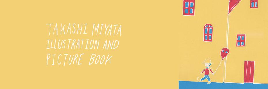広島のイラストレーター、絵本作家、ミヤタタカシの切り絵イラスト