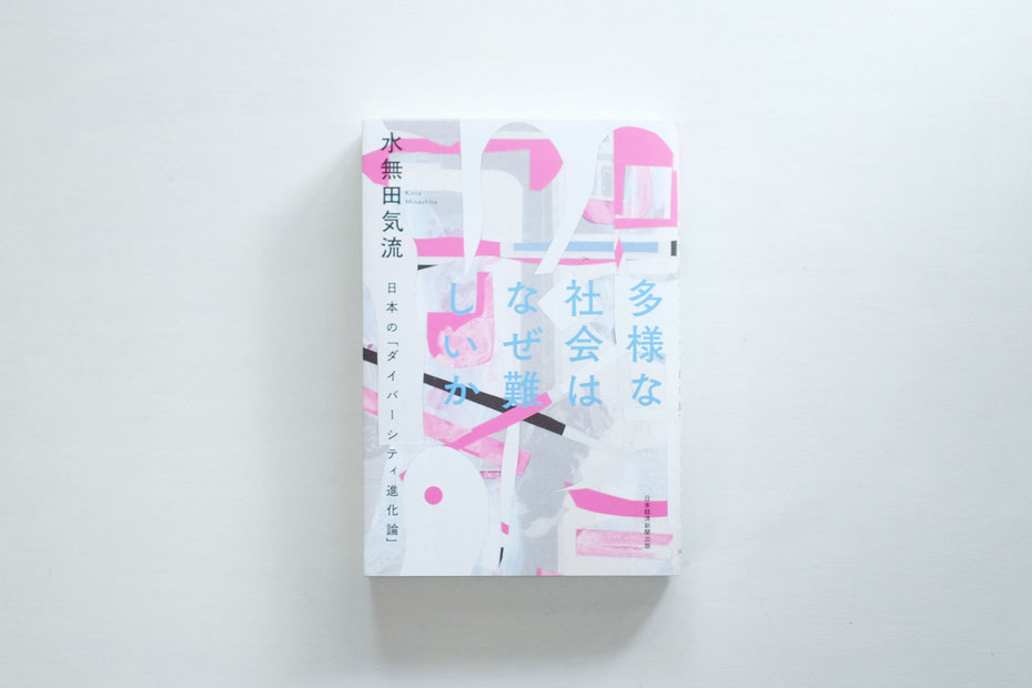 水無田気流の書籍「多様な社会はなぜ難しいか」、装丁/アルビレオ  装画/絵本作家ミヤタタカシ (Takashi Miyata) のコラージュとドローイング