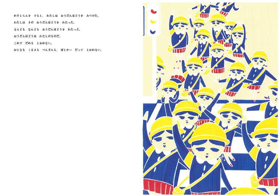 広島在住のイラストレーター、ミヤタタカシ の絵本「やってはいけないことをしよう」より抜粋。世界遺産宮島の鳥居、宮島の鹿、宮島の銭湯のイラスト