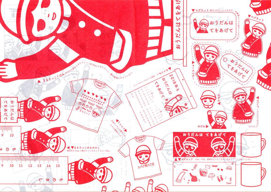 日静企画の広島のご当地看板「まもりっこ」を紹介するいごいごの冊子第三弾