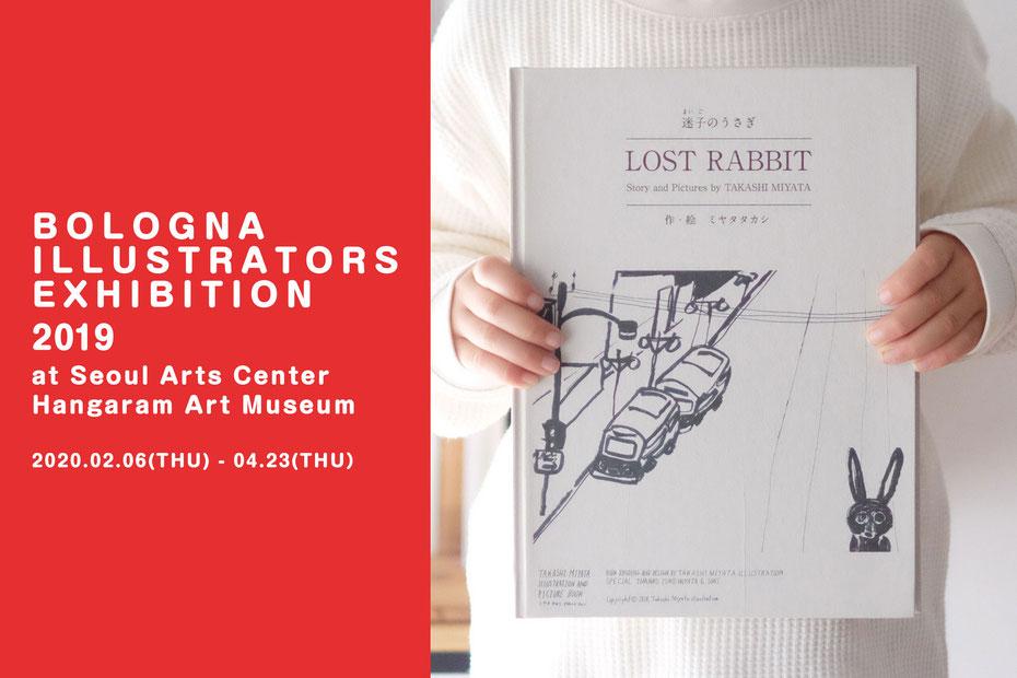 韓国ソウル市にある Seoul Arts Center の Hangaram Art Museum で、ボローニャ国際絵本原画展入選作品である私の絵本とイラストレーションが展示されています。お近くの方は見に来てね!