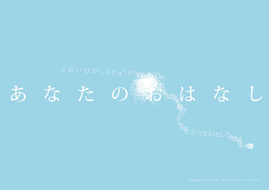 広島の兄弟絵本作家MOKUMOKU STUDIO(絵本工房もくもく)