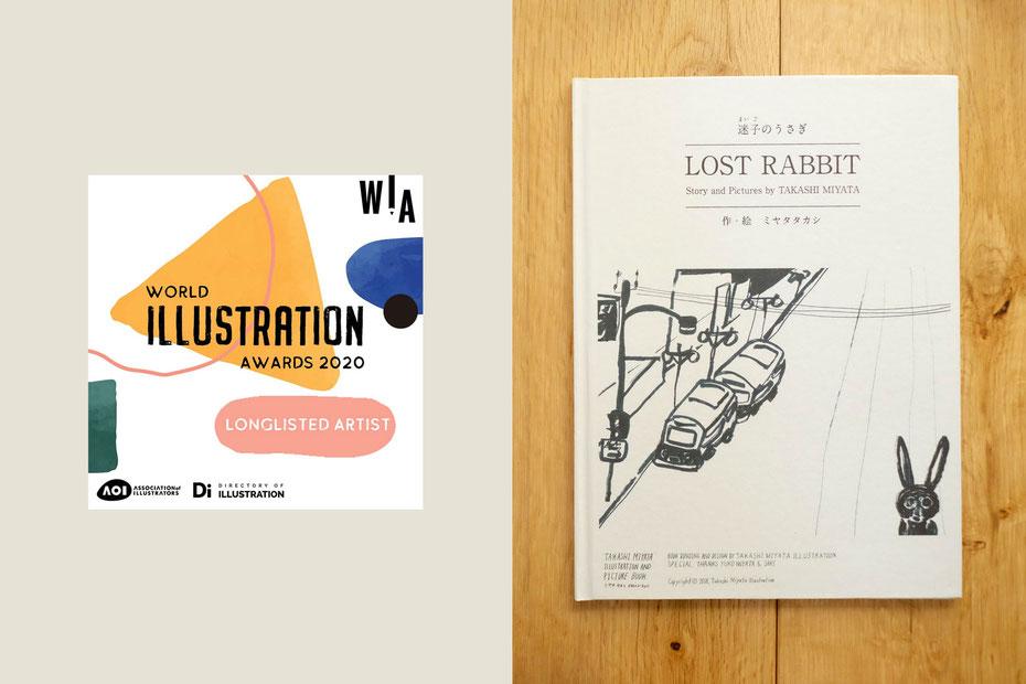 world illustration award 2020 long listed artist