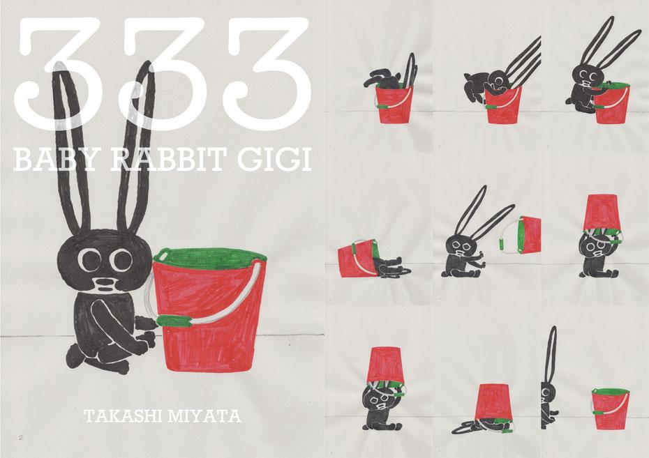 赤ちゃん絵本うさぎのギーギとあそぼう ぶーらんぶーらん  / Takashi Miyata ミヤタタカシ