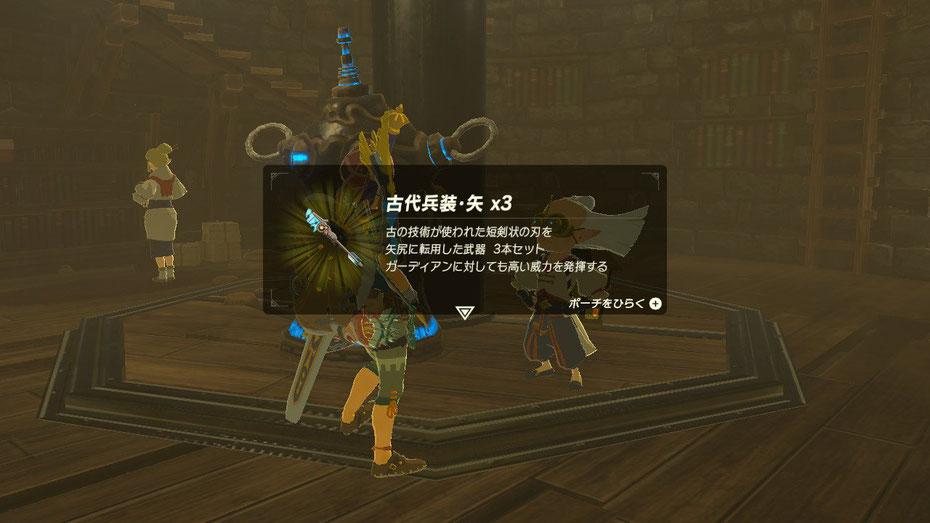 古代兵装・矢×3