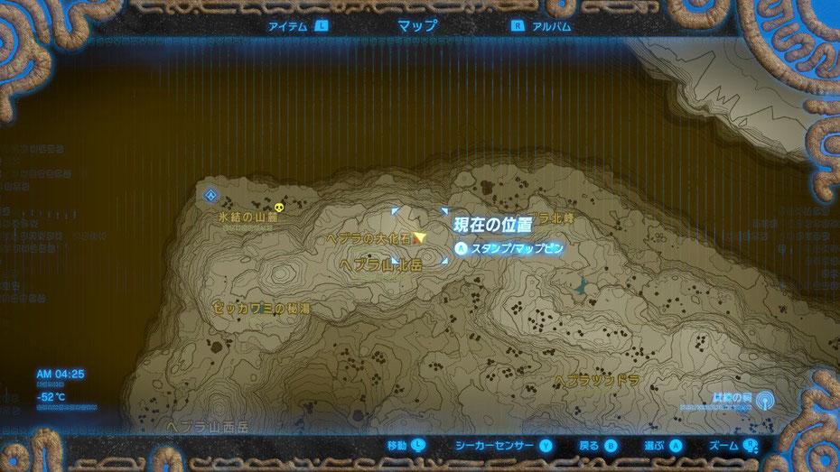 へブラの大化石