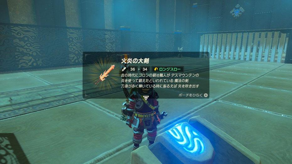 火炎の大剣