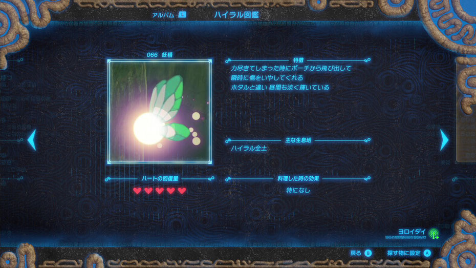 066 妖精