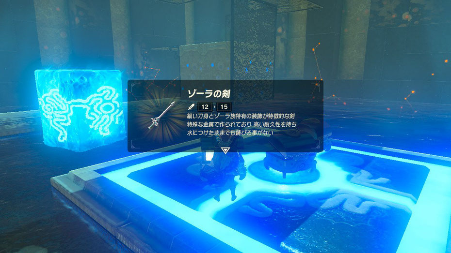 ゾーラの剣