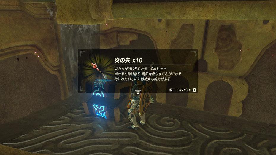 炎の矢×10