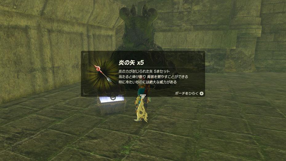 炎の矢×5