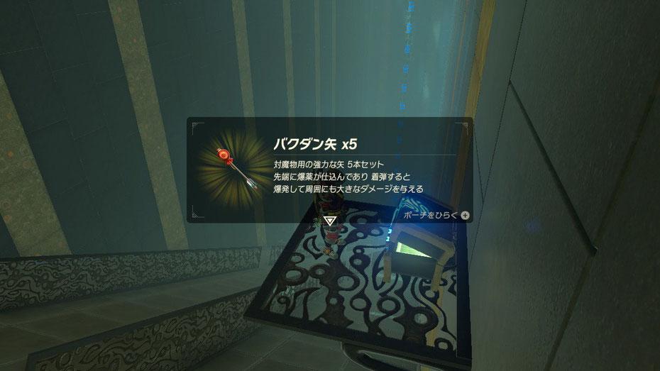 バクダン矢×5