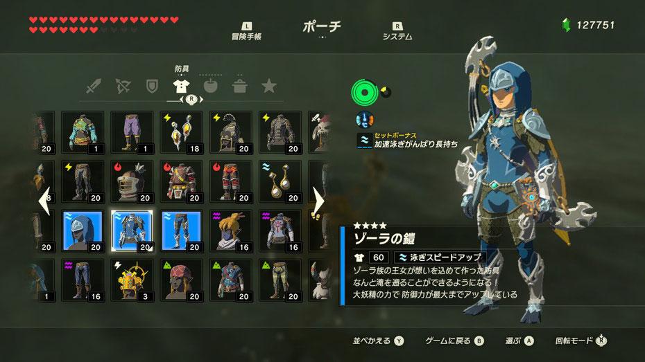 ゾーラの鎧