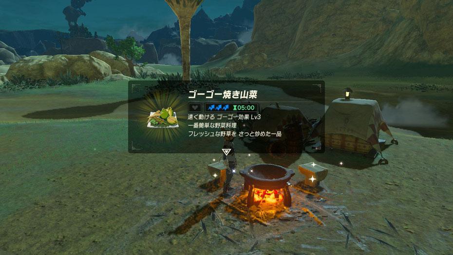 ゴーゴー焼き山菜
