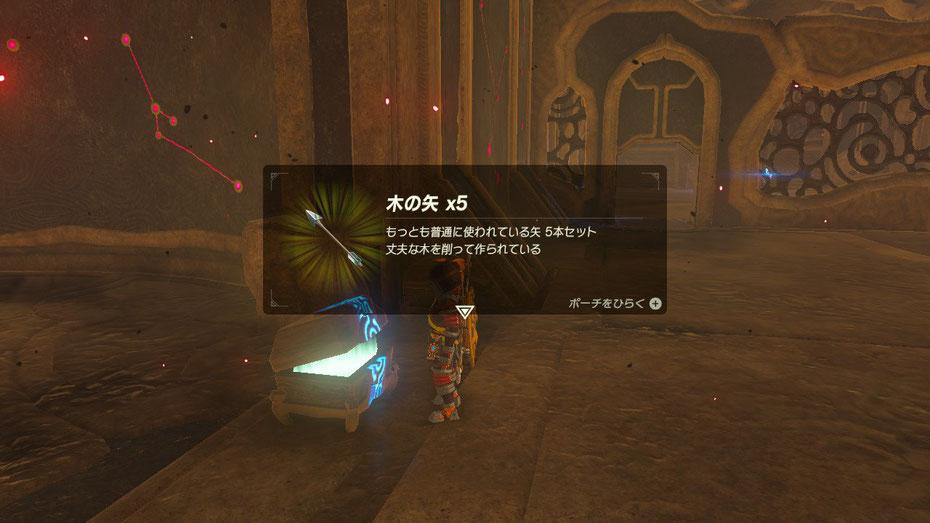 木の矢×5