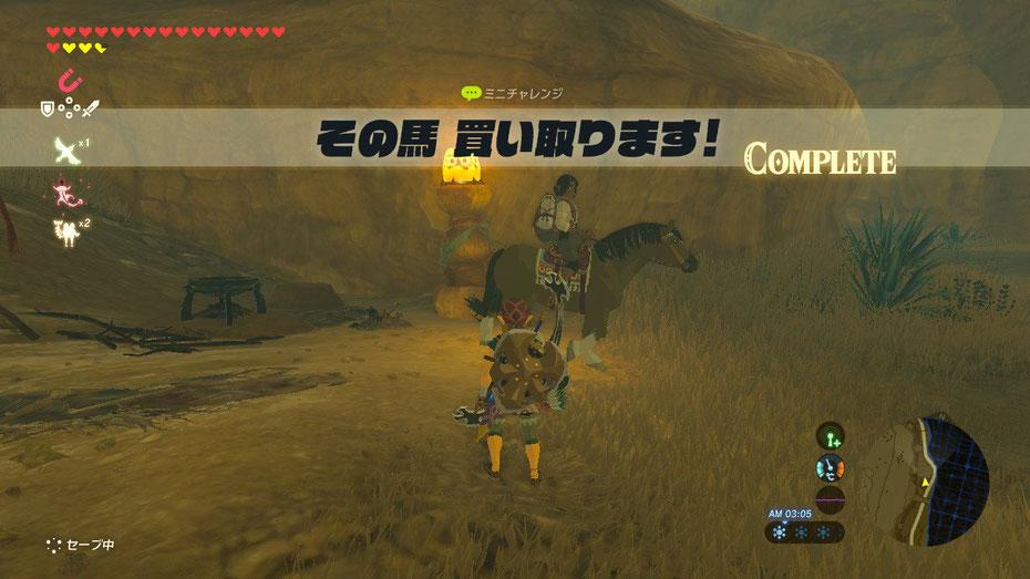 その馬 買い取ります!