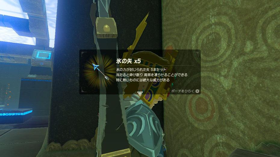 氷の矢×5