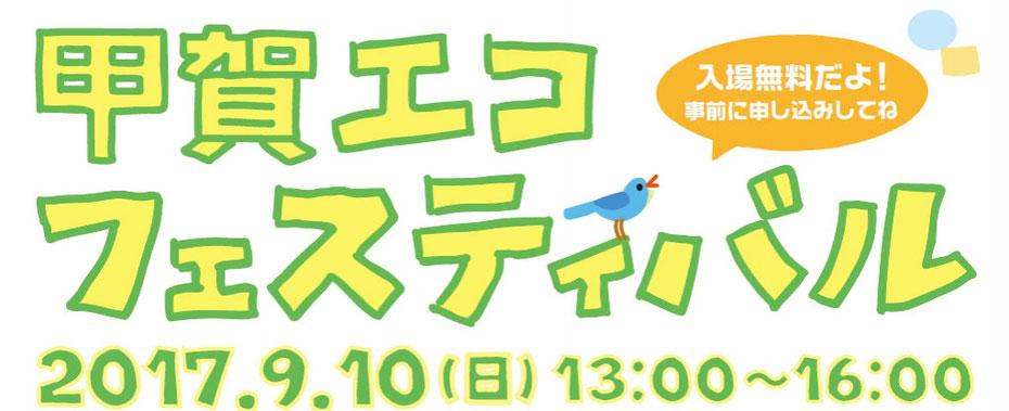 甲賀エコフェスティバル ロゴ
