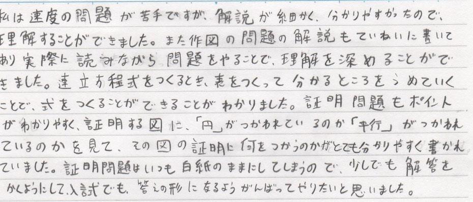 三島市中学3年生女子 少し画像が切れてしまいました。すみません。