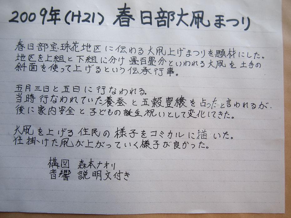 春日部と庄和町が平成17年に合併。大凧上げまつりも春日部名物ということに。例年、藤まつり弓道大会の直後に行われています