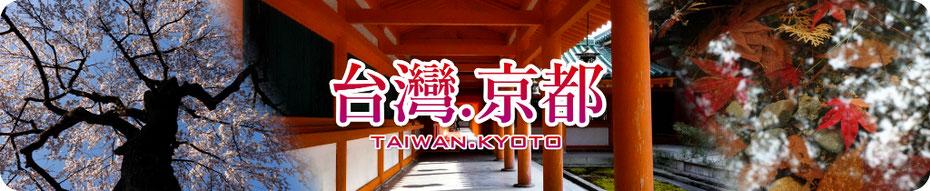 台湾.京都:京都発台湾向けインバウンド動画メディア